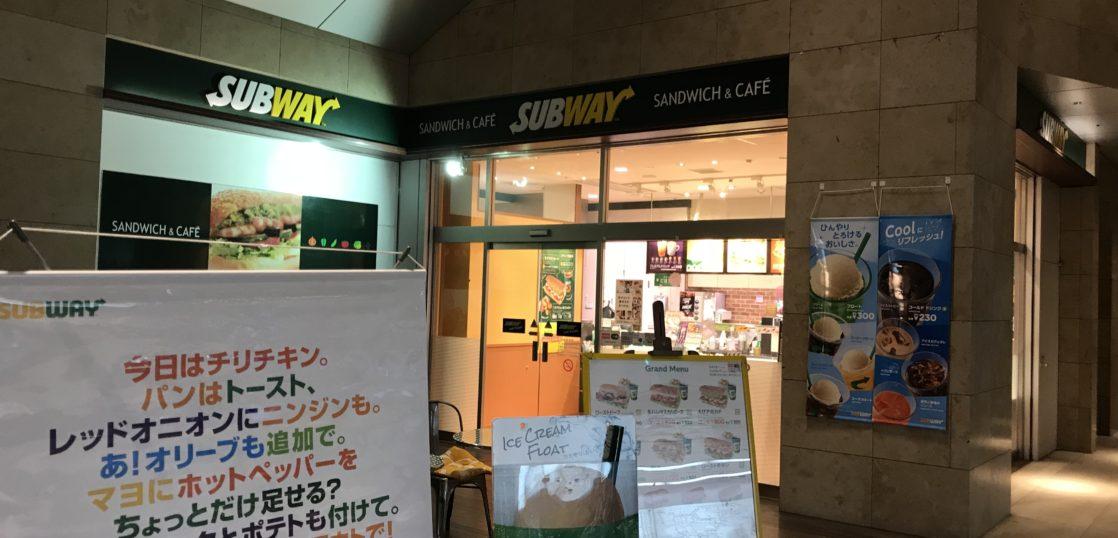 サブウエイ赤坂店