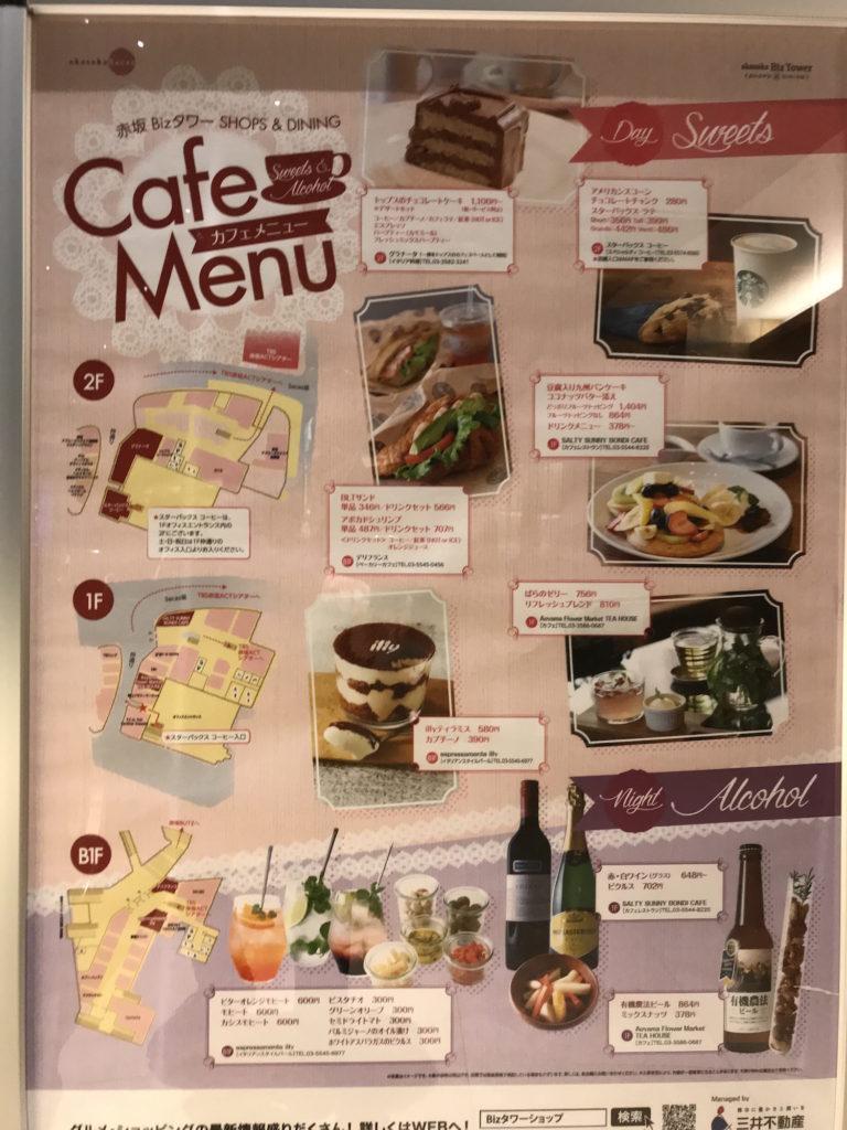 Bizタワーレストラン「カフェメニュー」
