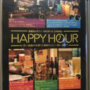 赤坂BizタワーのHAPPY HOUR