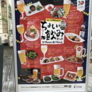 1000円ちょい飲みセット
