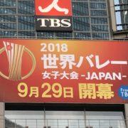 2018年世界バレー9月29日開幕