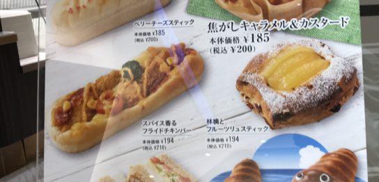 デリフランス サンドイッチ
