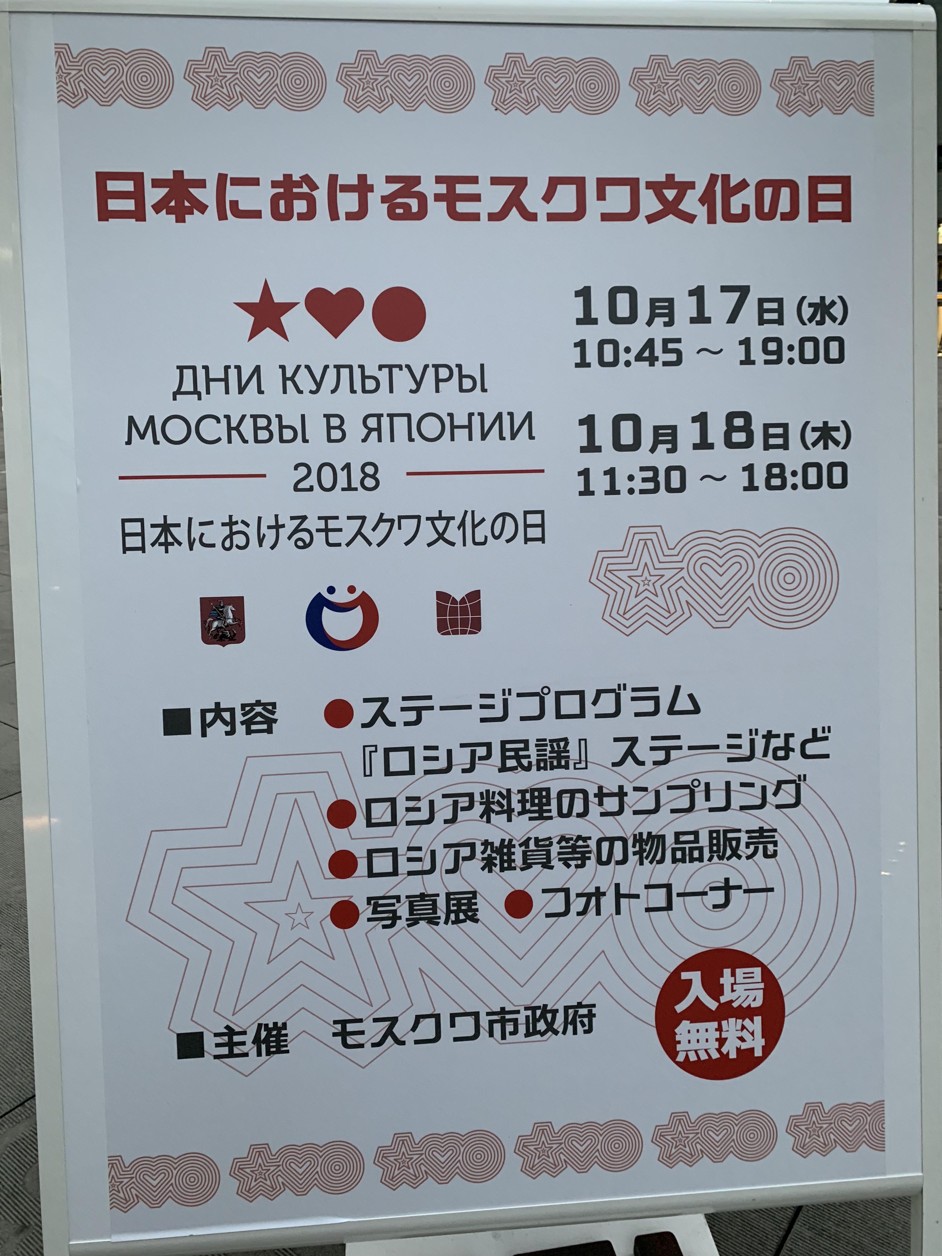 日本におけるモスクワ文化の日