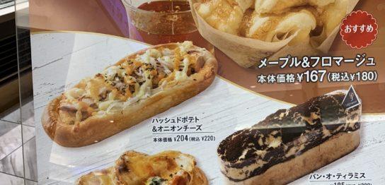 デリフランスの12月のパン
