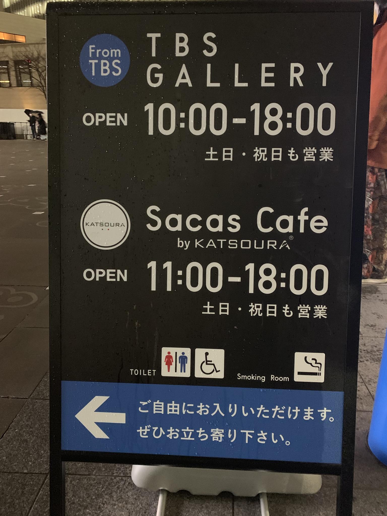TBSカフェ&ギャラリー