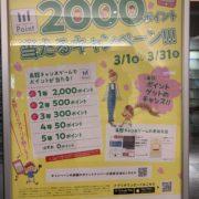 三井ショッピングパークアプリで2000ポイント