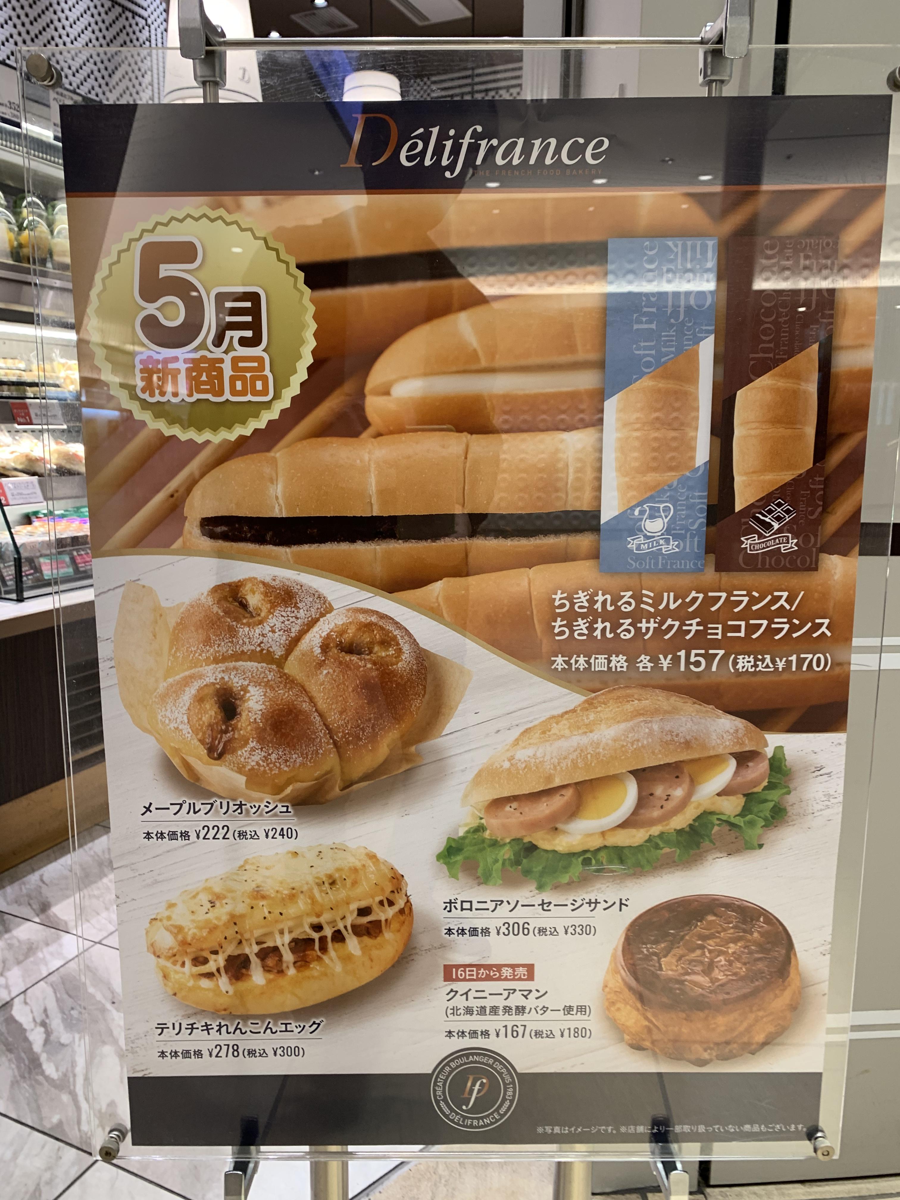 デリフランスの5月のパン