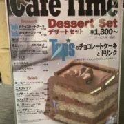 Topsのチョコレートケーキ