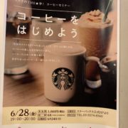 スタバコーヒーセミナー