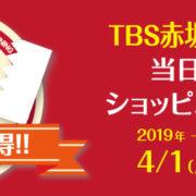 赤坂ACTシアター公演チケット