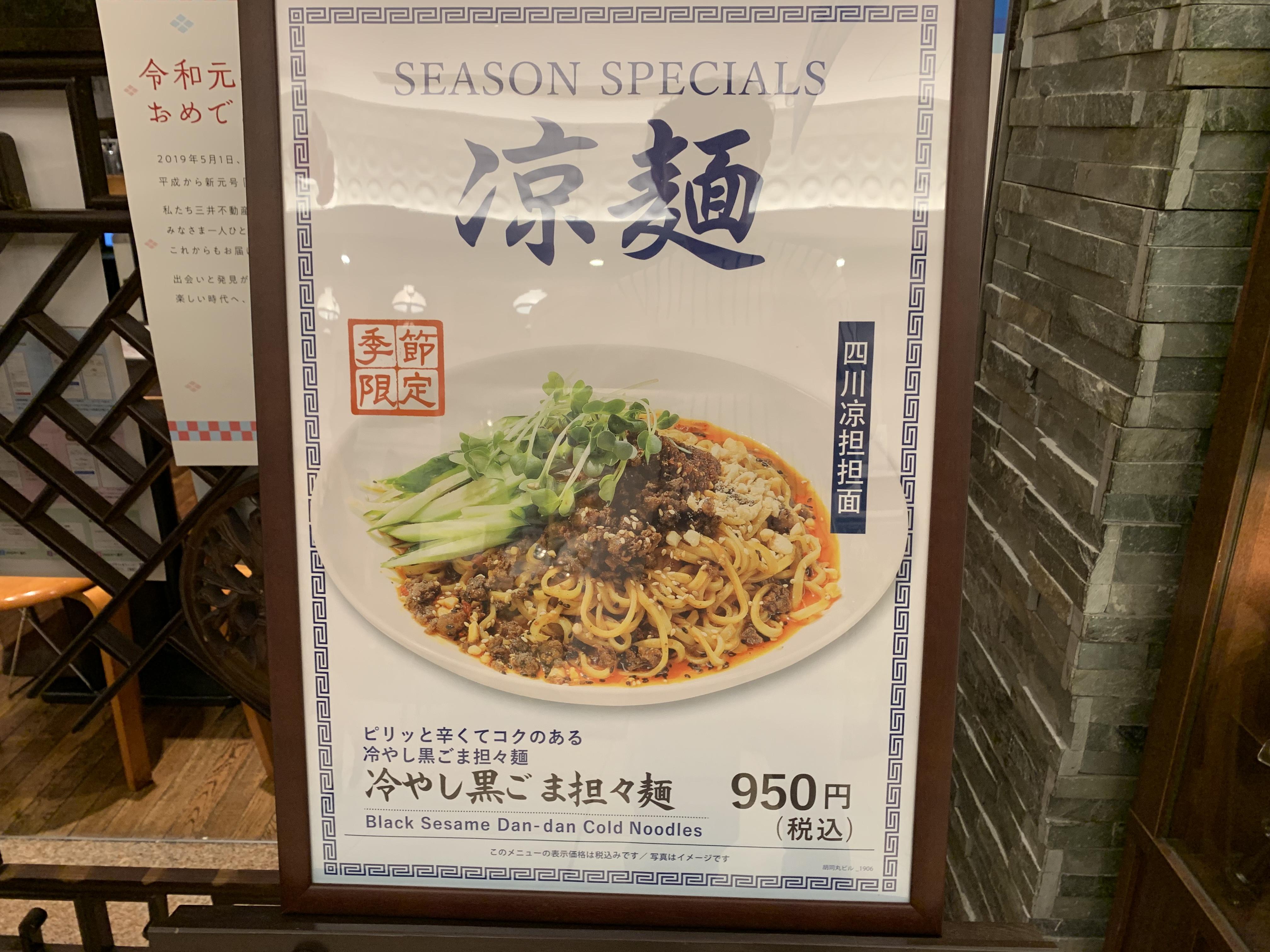 ドラゴンデリの涼麺