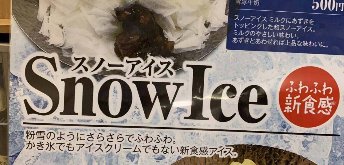 DOZO ICE
