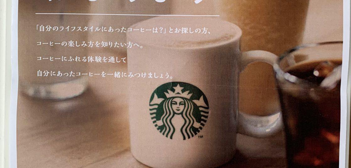 スターバックコーヒー【オトナのTHE★学!】