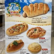 デリフランス7月新商品パン