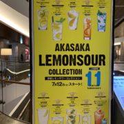 赤坂レモンサワーコレクション