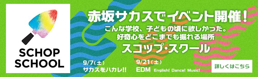 赤坂サカススペシャルイベント