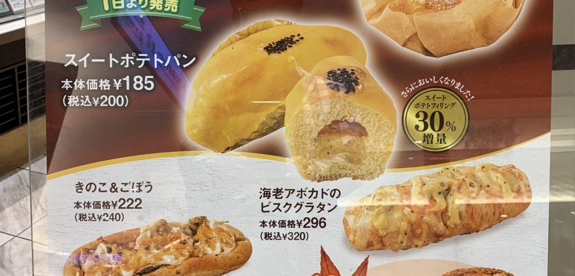 デリフランス9月のパン