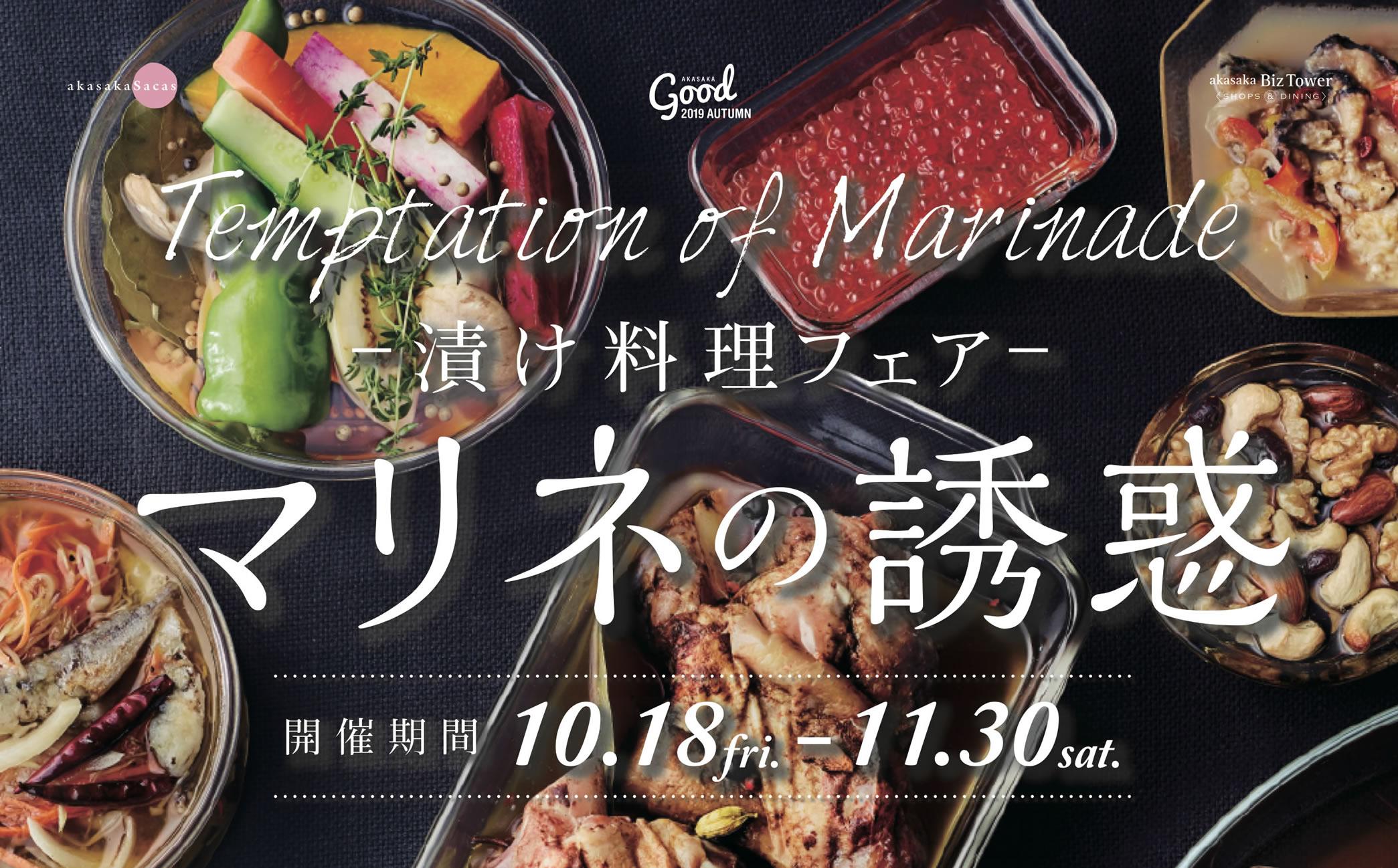 漬け料理フェアー「マリネの誘惑」