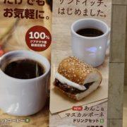 SUBWAY 甘いサンドイッチ!あんこ&マスカルポーネ