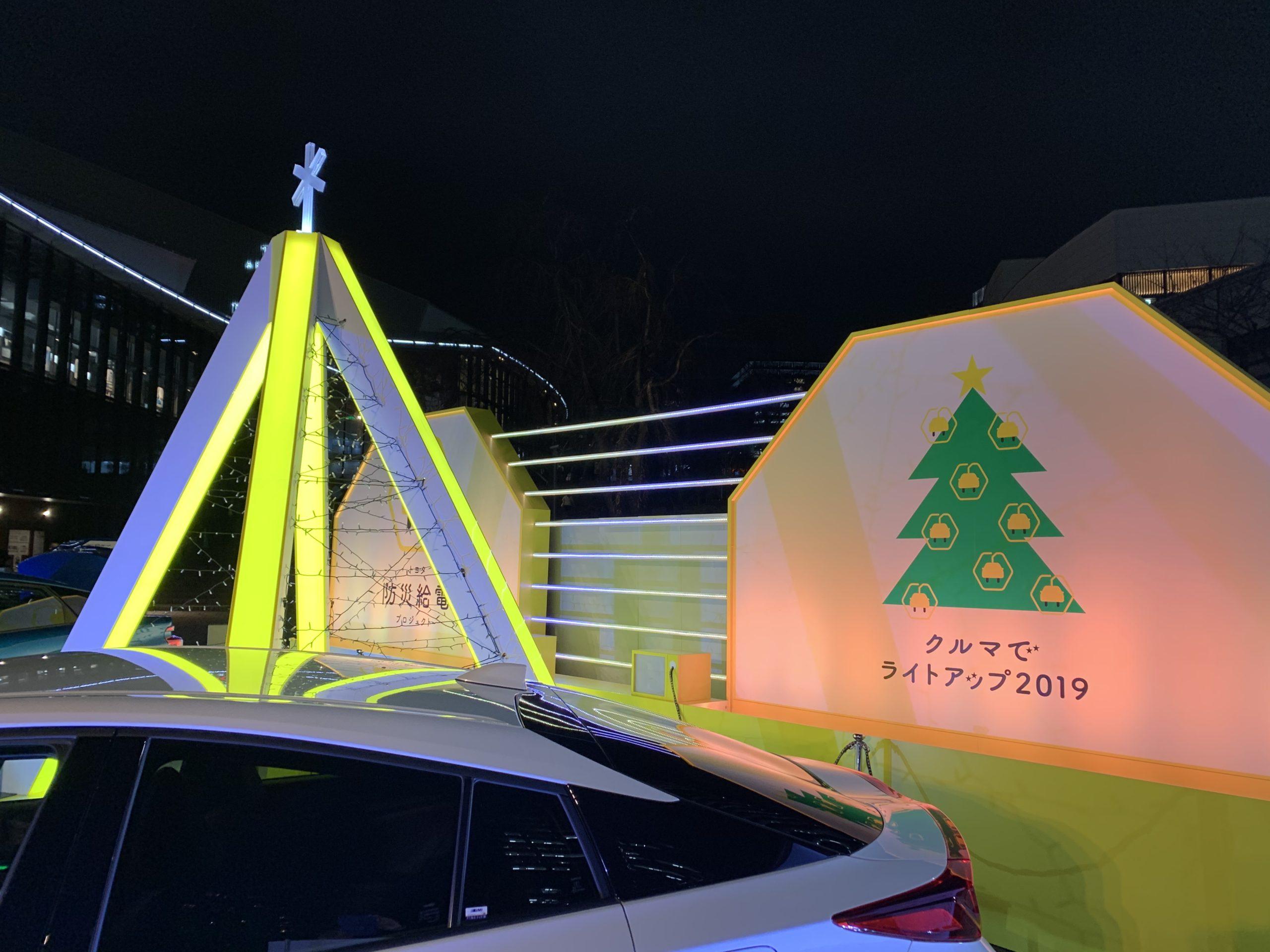 トヨタ防災給電プロジェクト