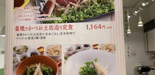玄米食堂スマイルキッチン