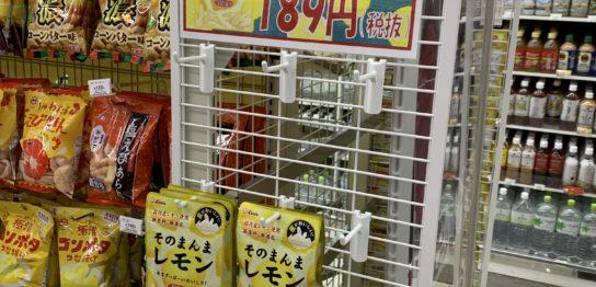 ライオン菓子そのまんまレモン