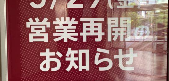 赤坂Bizタワー営業再開