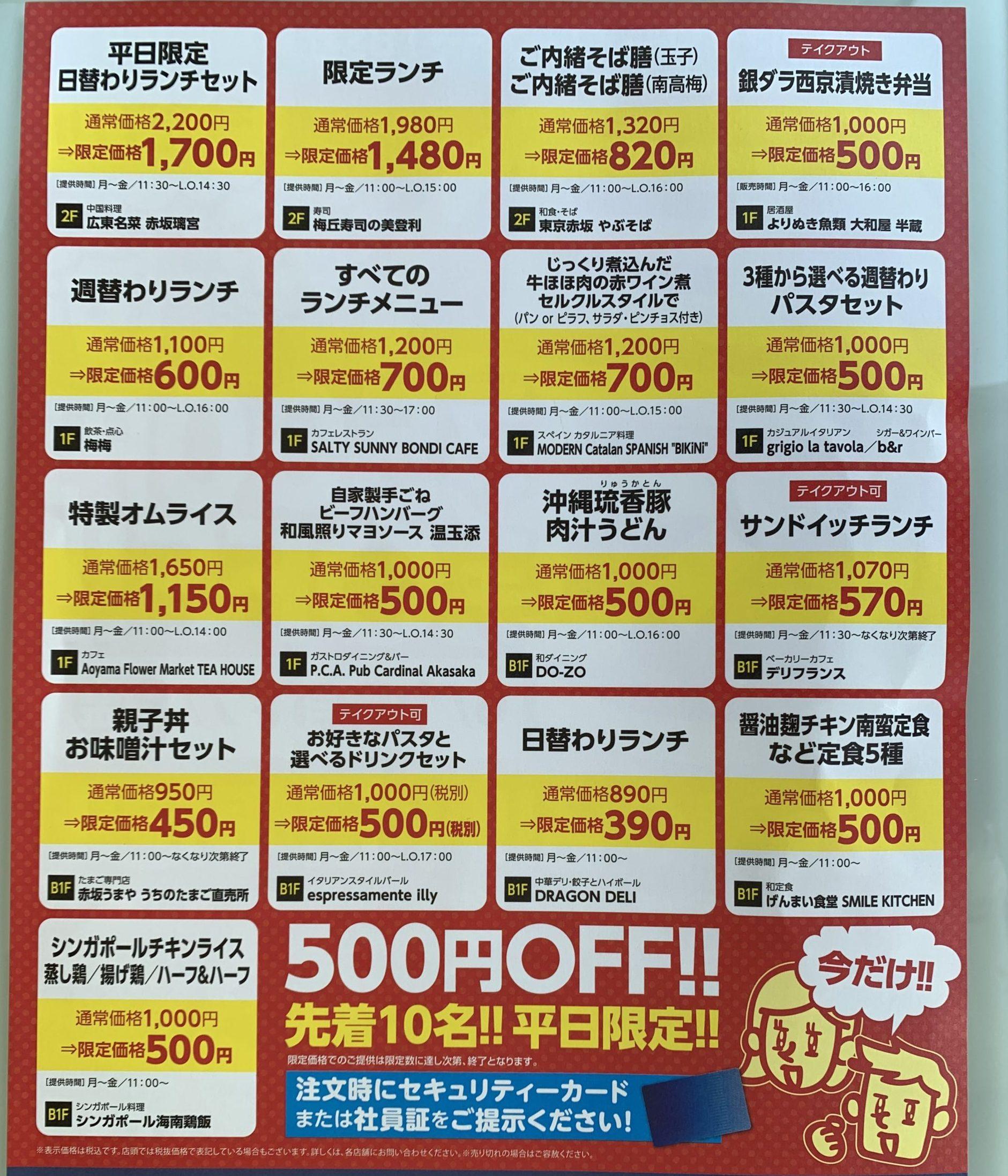 ランチ500円OFF