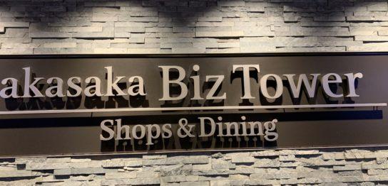 赤坂BizタワーSHOPS&DINING