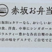 赤坂Bizタワーのお弁当