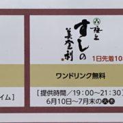 赤坂Bizタワー2F
