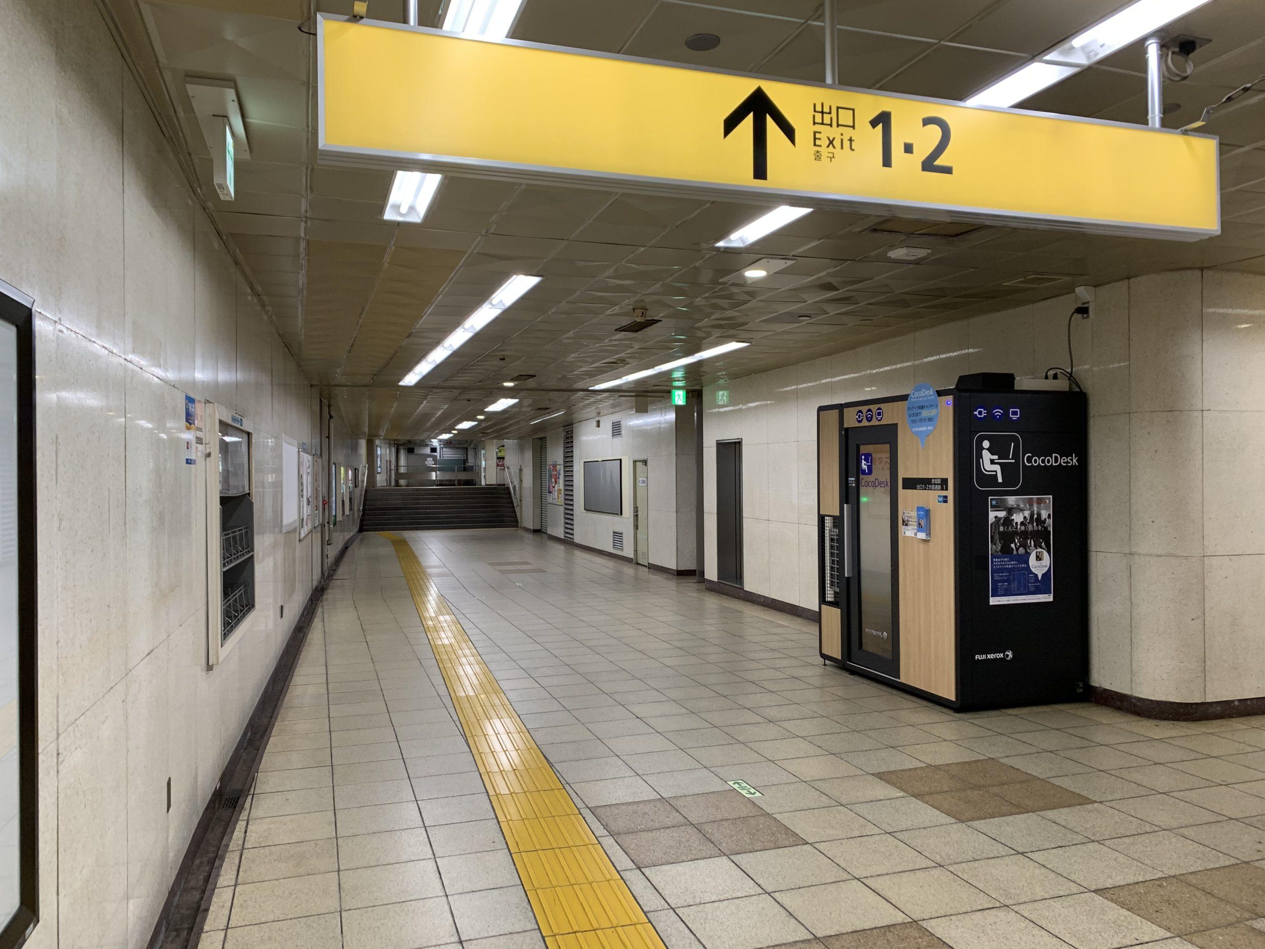 ココデスク赤坂駅