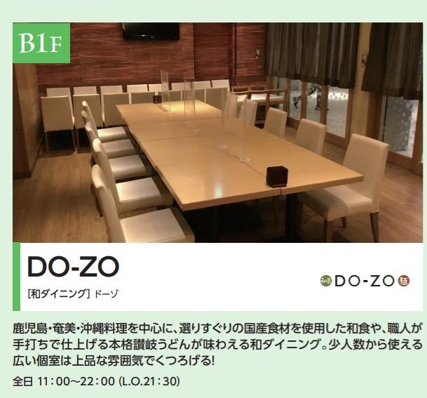 赤坂biz タワーレストラン プライベートな個室のあるレストラン