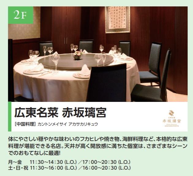 赤坂biz タワーレストラン