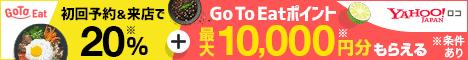 Yahoo!ロコ「Go To Eat」