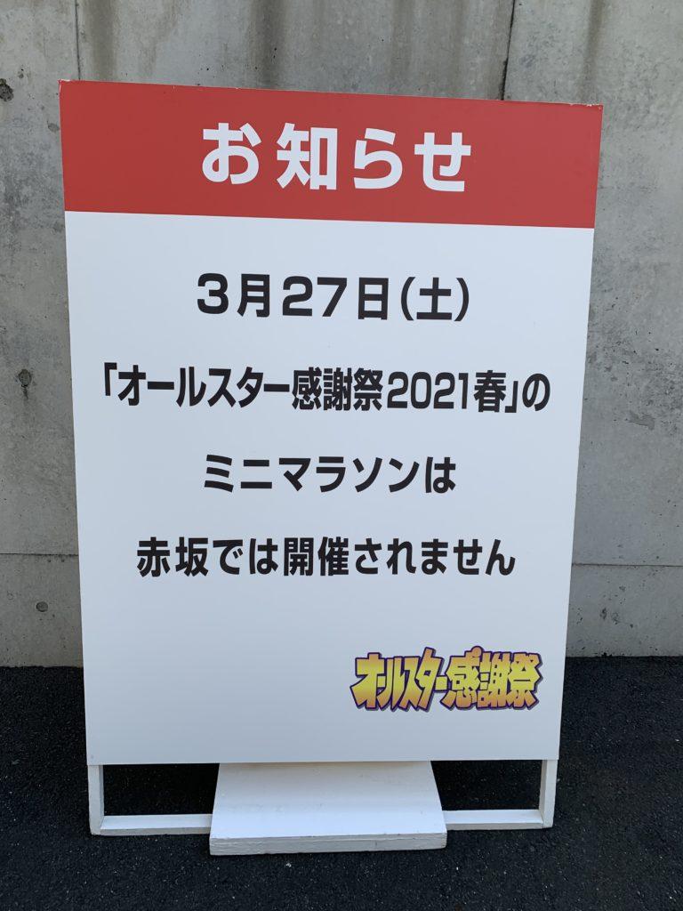 赤坂マラソン